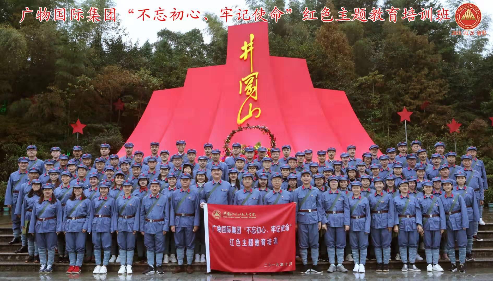 """广东广物国际集团""""不忘初心、牢记使命""""红色主题教育培训班"""